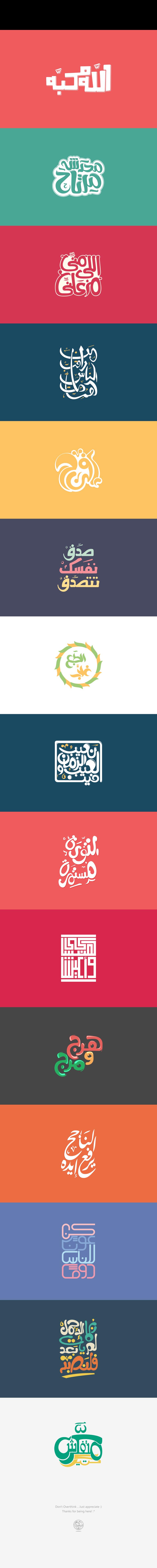 كاليجرافي عربي 1