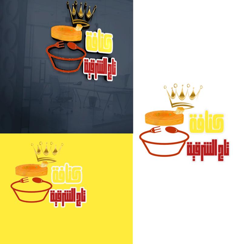 شعار شركه كنافة تاج الشرقية لبيع حلويات وايسكريم وكنافة وكريب