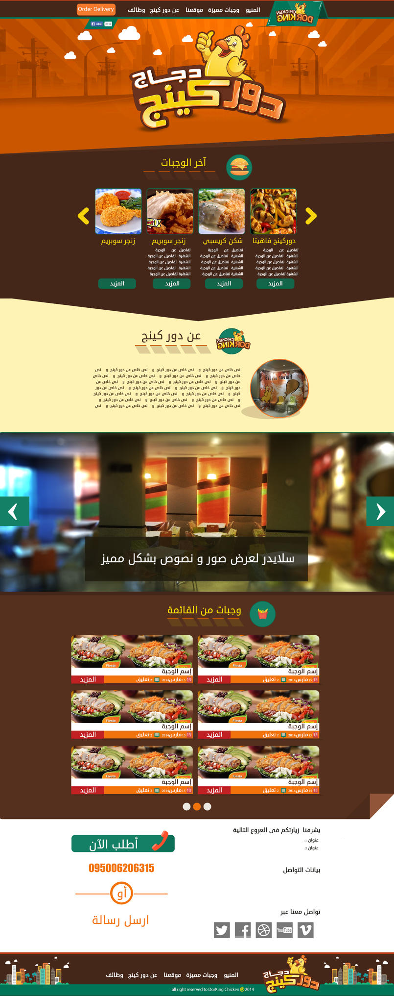 تصميم موقع لمطعم  دور كينج تشكن
