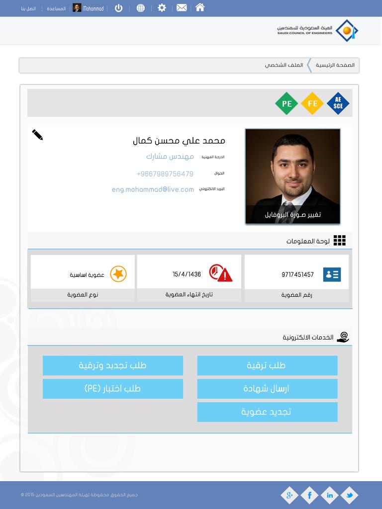 saudi engineer