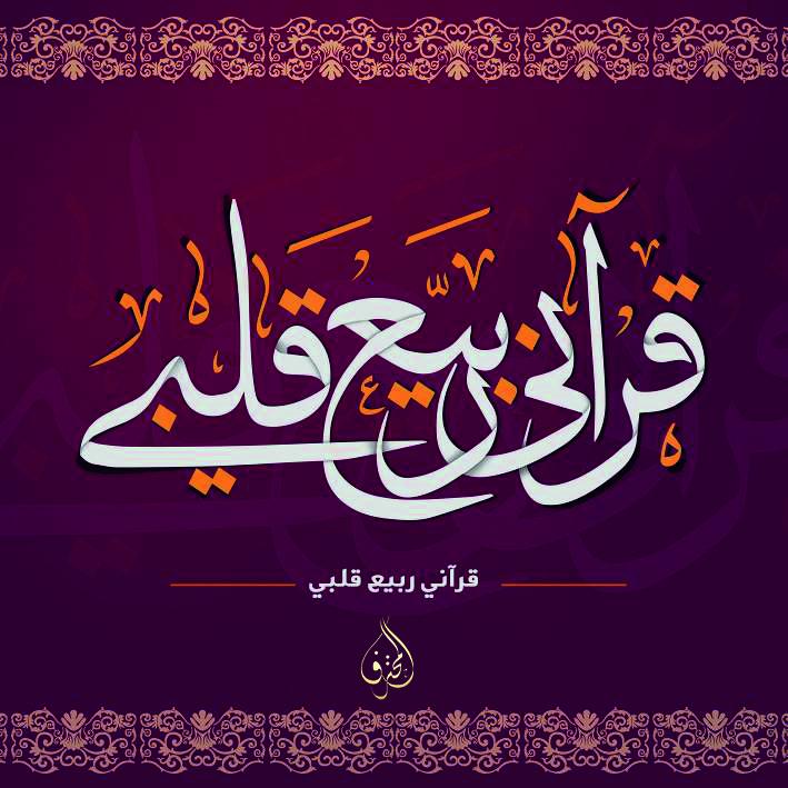 قرآني ( ربيع قلبي )