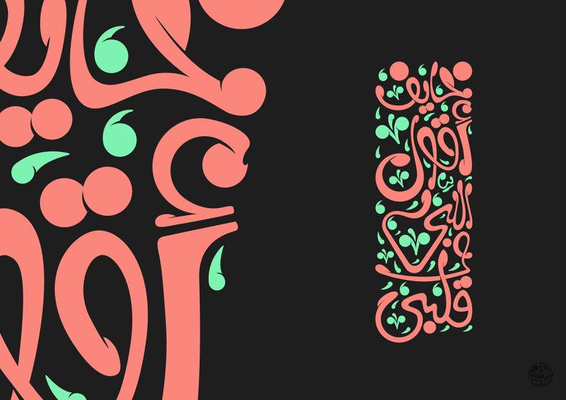 كاليجرافي عربي 3