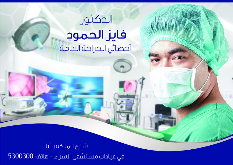 design for doctor