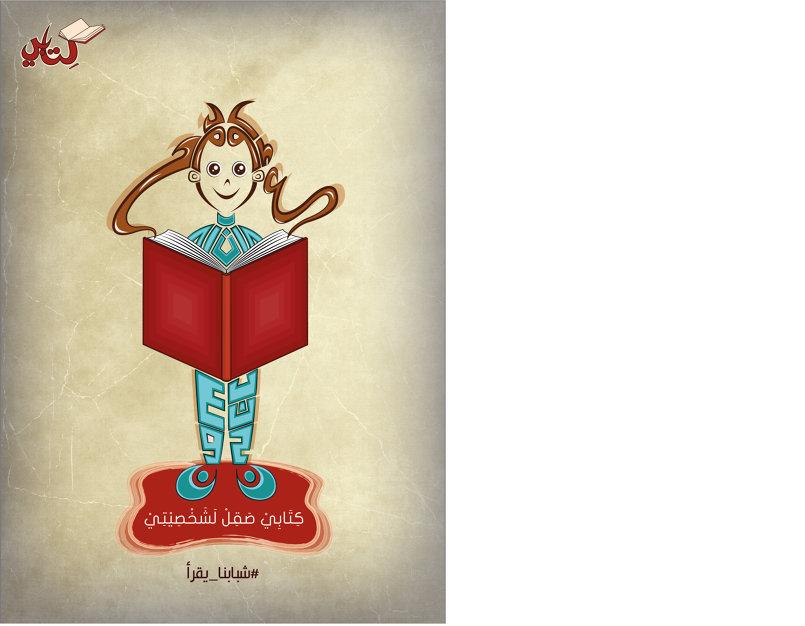 يتناول هذا البوستر المحور الفردي وكيف أن القراءة تعمل على صقل شخصية الفرد