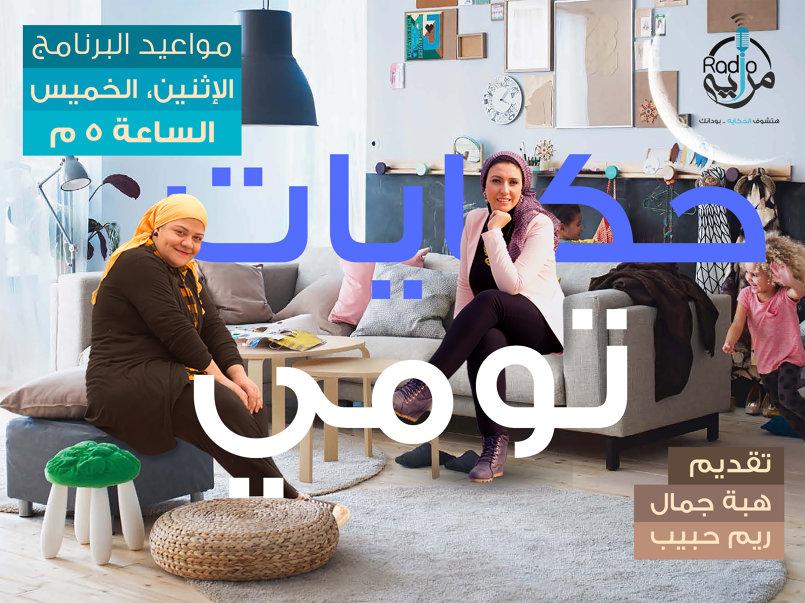 بوسترت دعائية لراديو مرايه في رمضان 1437 هـ
