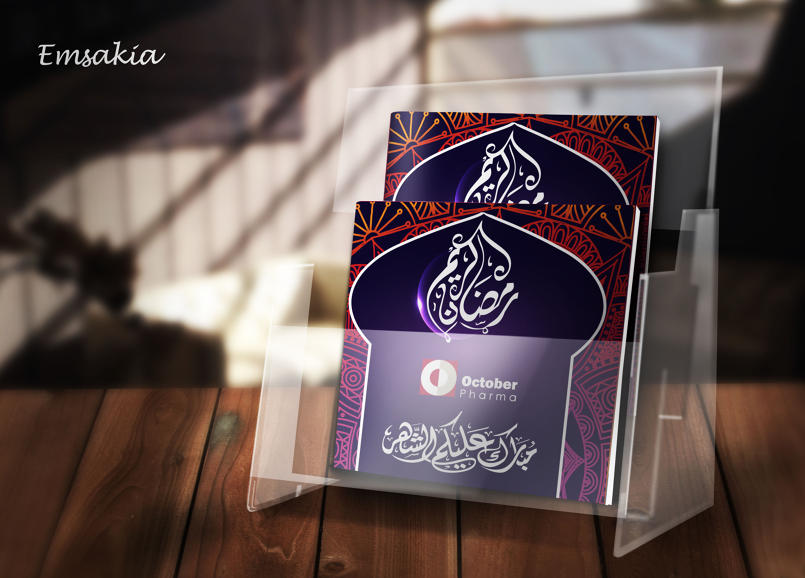 Emsakia ramadan 2015