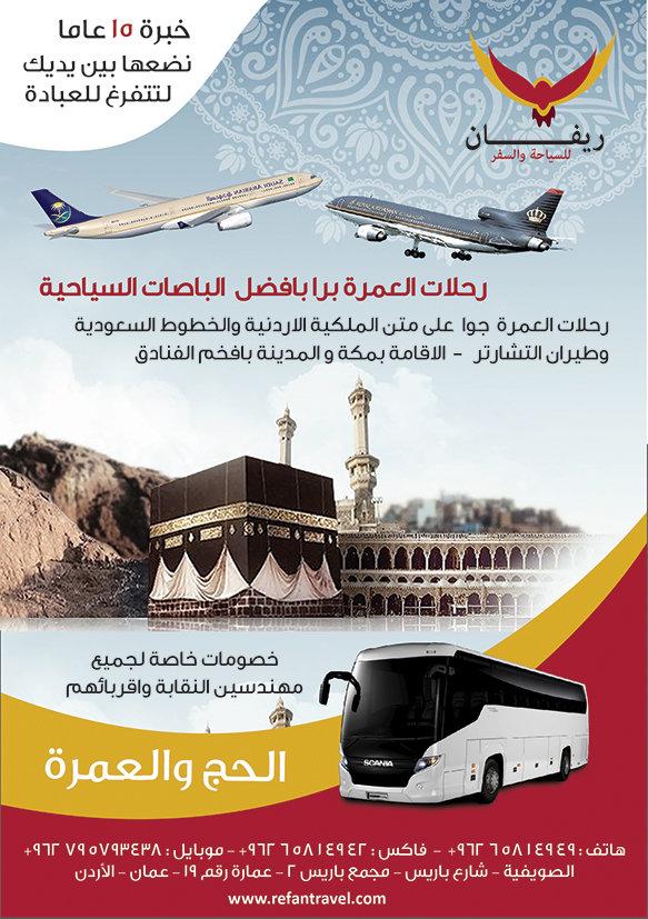 Refan Travel & Tourism