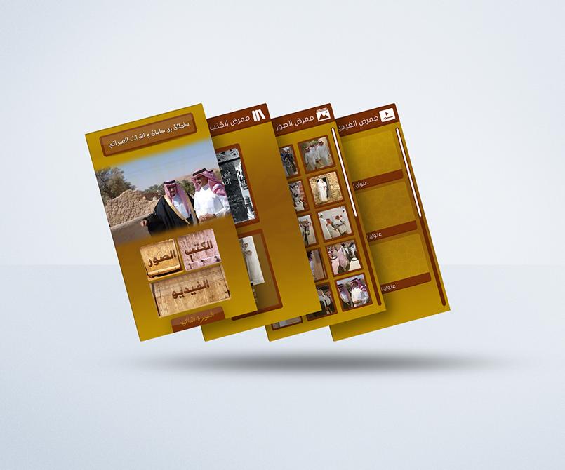 تصميم واجهة تطبيق أندرويد