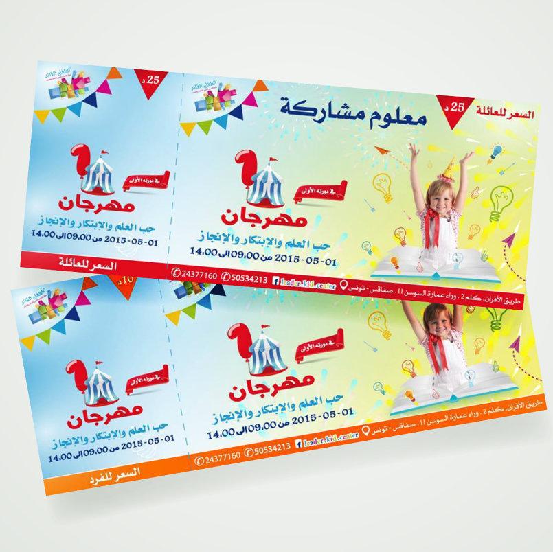 هوية بصرية لمهرجان محلي بتونس