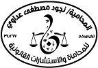 شعار محامي - النجود