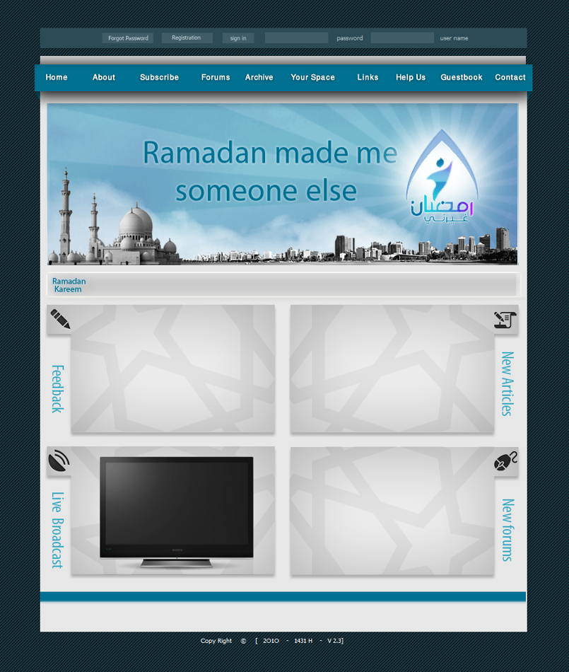 رمضان غيرني