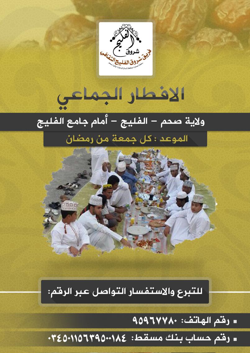 تصميم مطبوعة A4 لإعلان عن إفطار جماعي أيام شهر رمضان