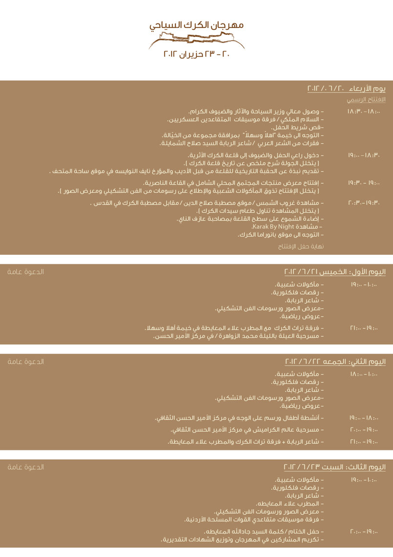 1 - Karak Tourism Festival 2012