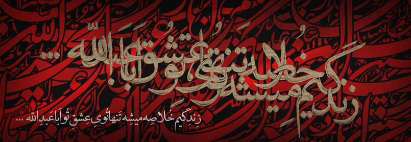 كالي جرافي بلغه الفارسي