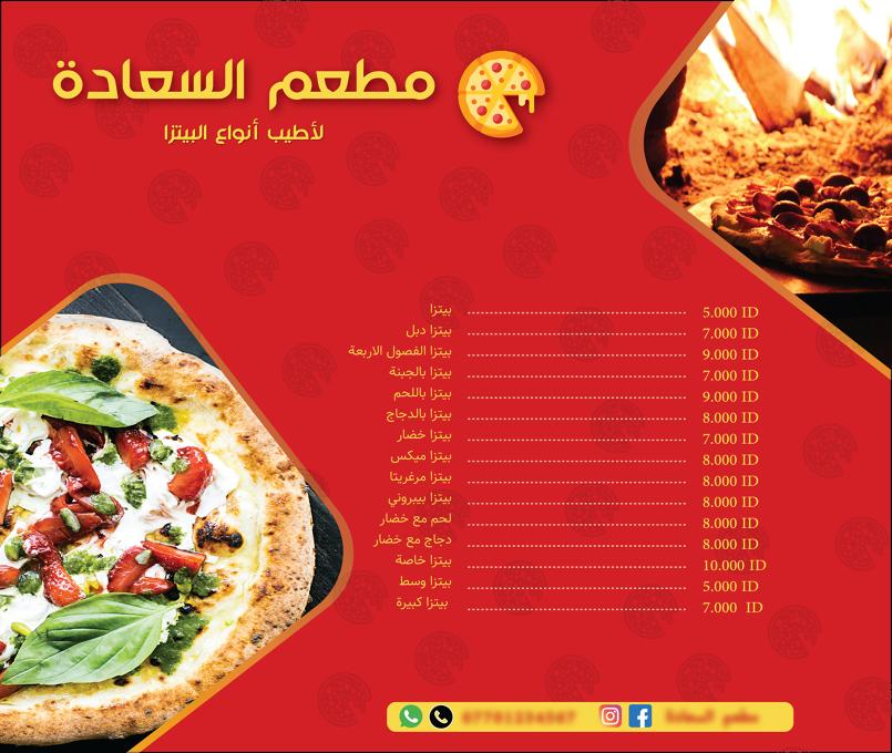 قائمة طعام menu