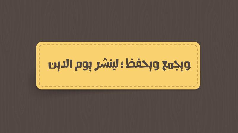 من صمت نجا/ مجموعه زاد جروب
