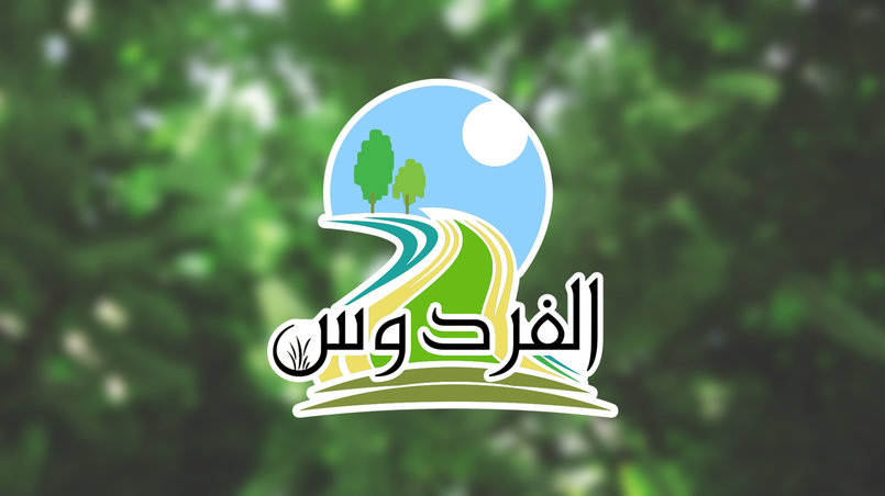 Al Firdaws Logo