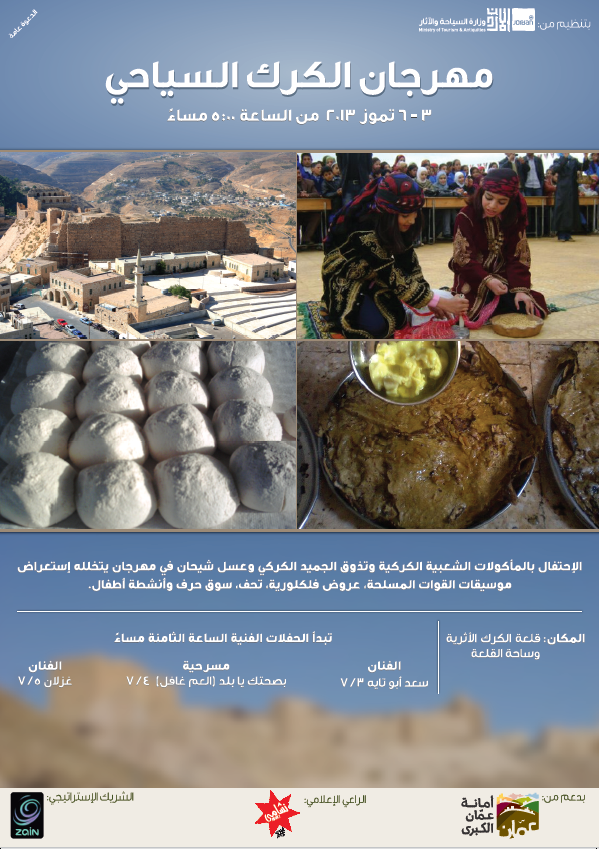 2 - Karak Tourism Festival 2012