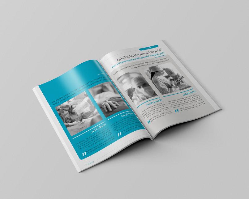 مجلة مستشفى رعاية