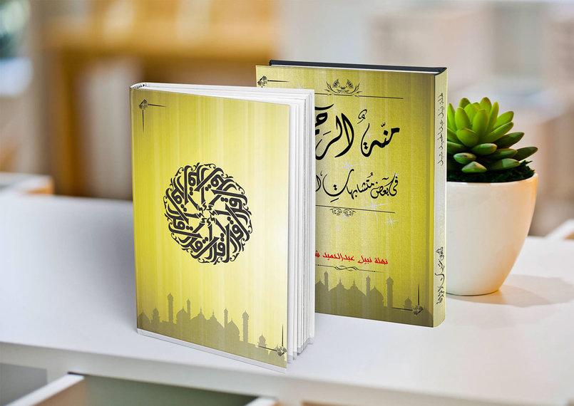 غلاف كتاب ( منة الرحمن في متشابهات القرآن )