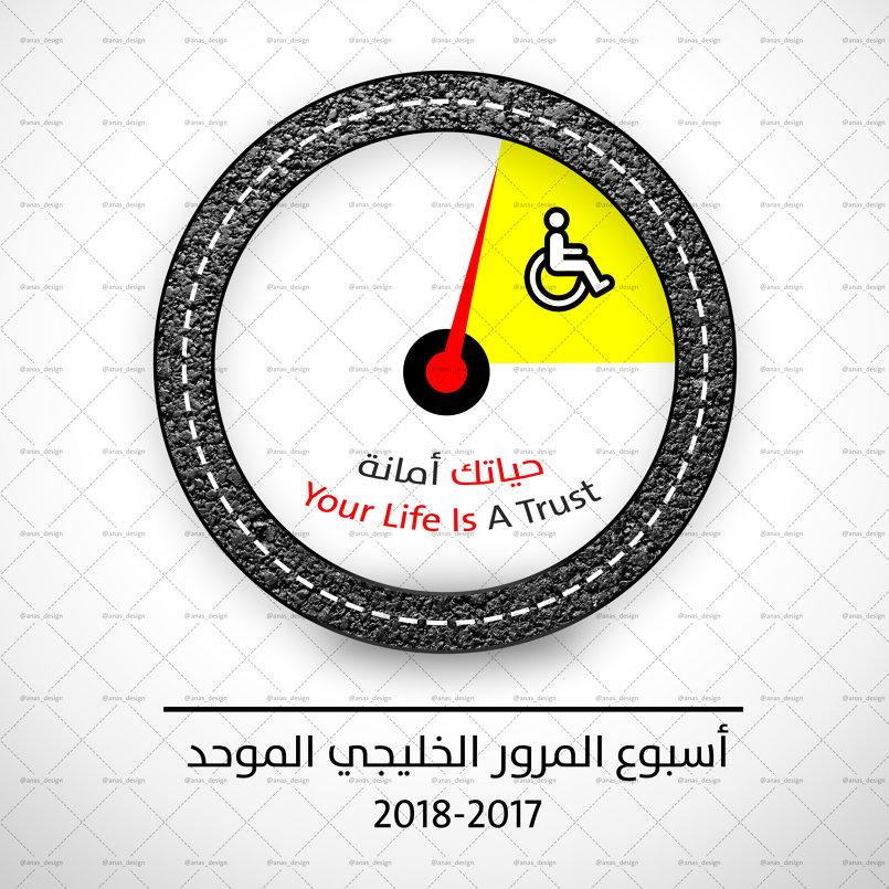 شعار أسبوع المرور الخليجي الموحد 2017 By Anas Radi Anas Design Tasmeem Me