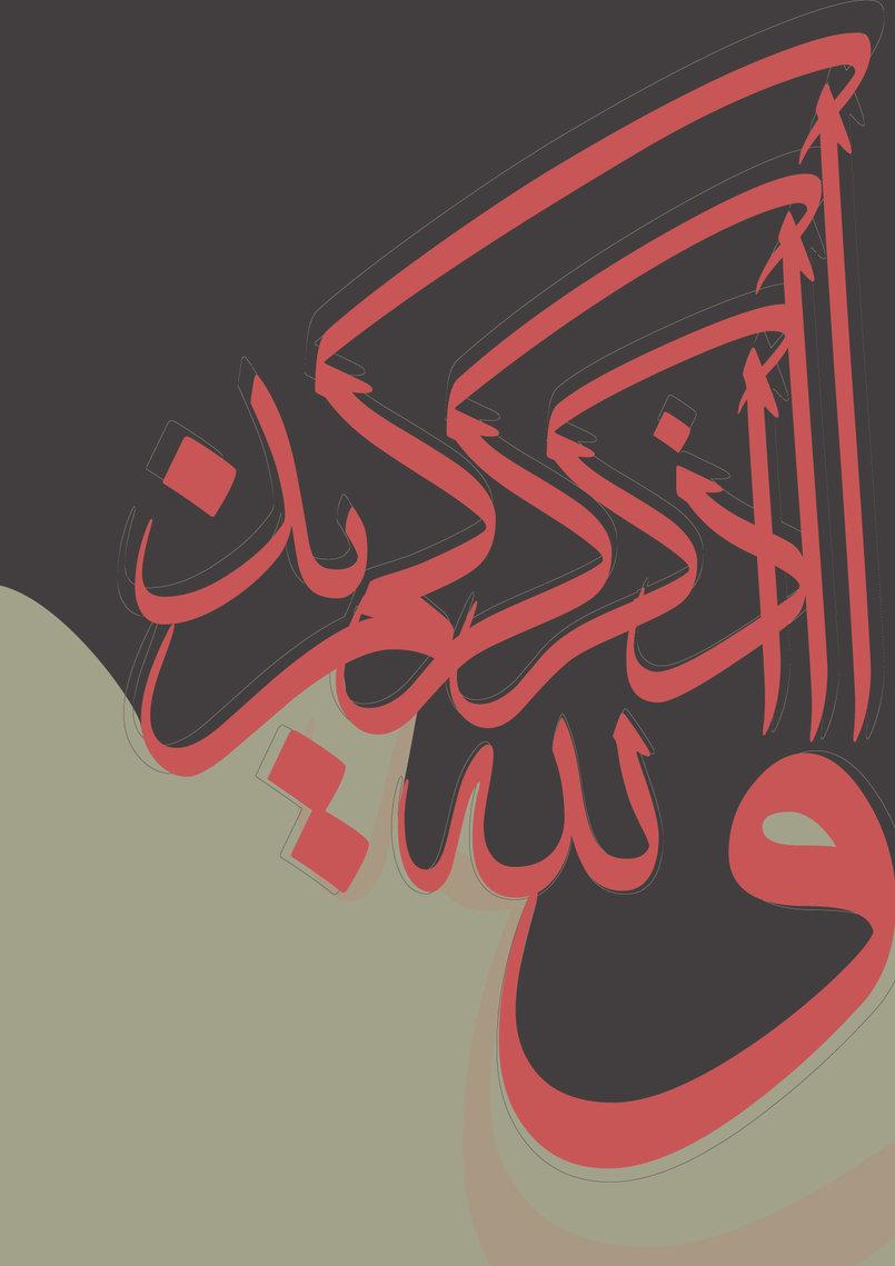 Arabic Typography - اذكروا الله يذكركم