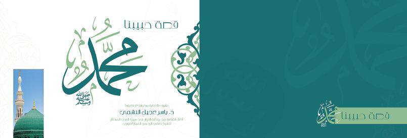 """قصة حبيبنا محمد """"ص"""""""