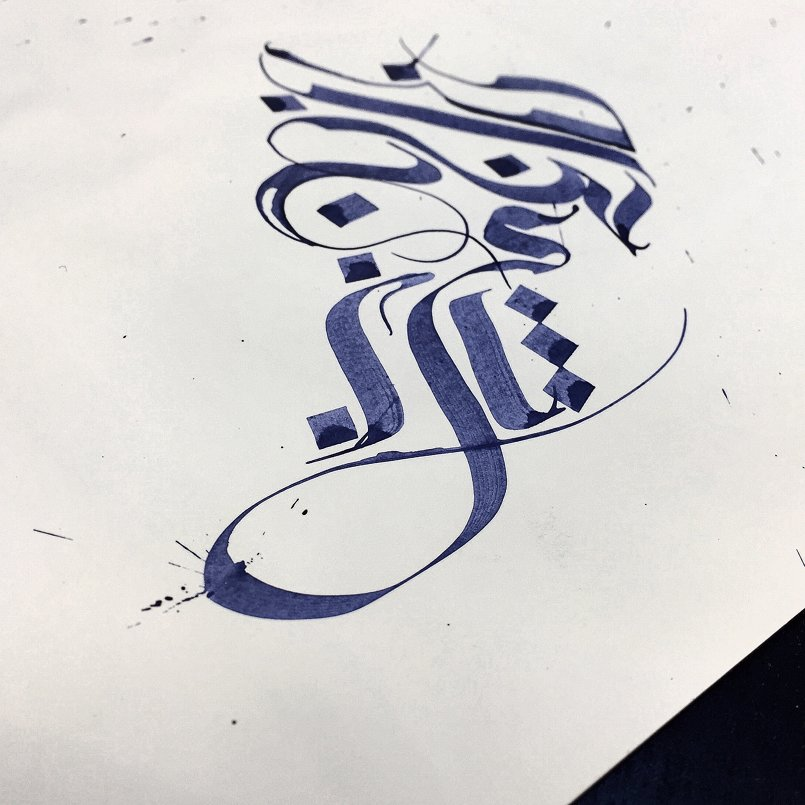 Arabic Calligraphy / freestyle