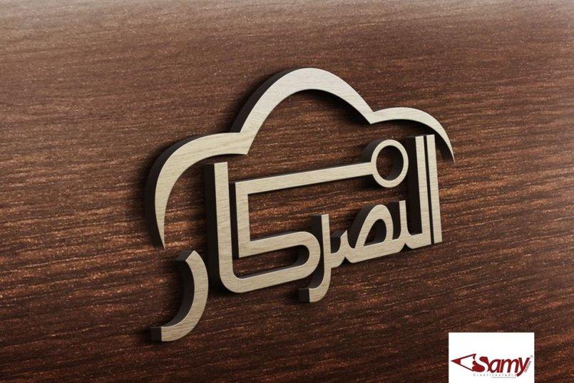 تصميم 5 بروفات شعار فنى باسم معرض سيارات +فلاير مطبوع