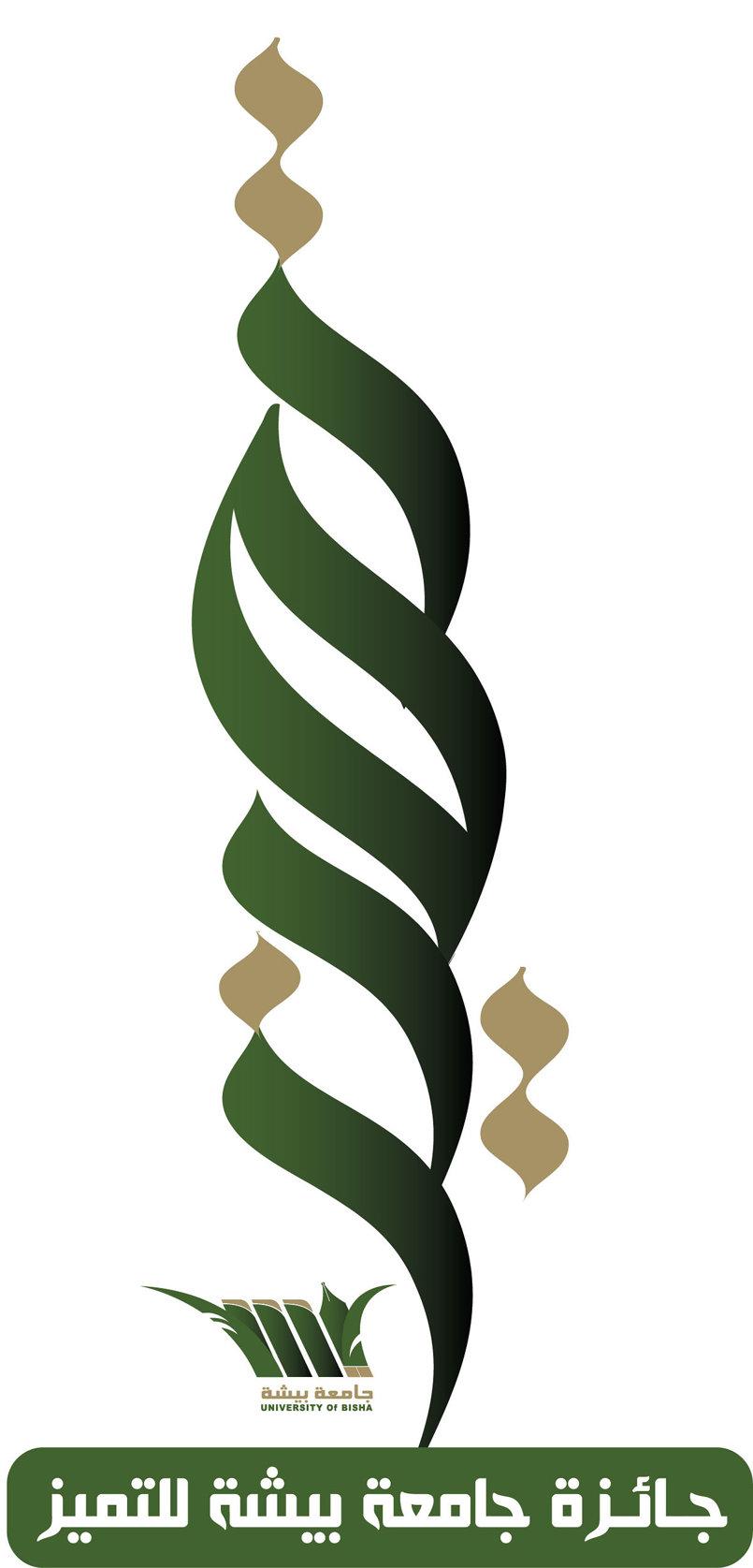 جائزة التميز بجامعة بيشة