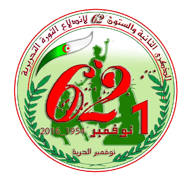 تصميم لوغو بمناسبة الذكرى 62 لاندلاع الثورة التحريرية الجزائرية