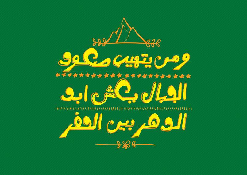 Arabic Typography .. startup
