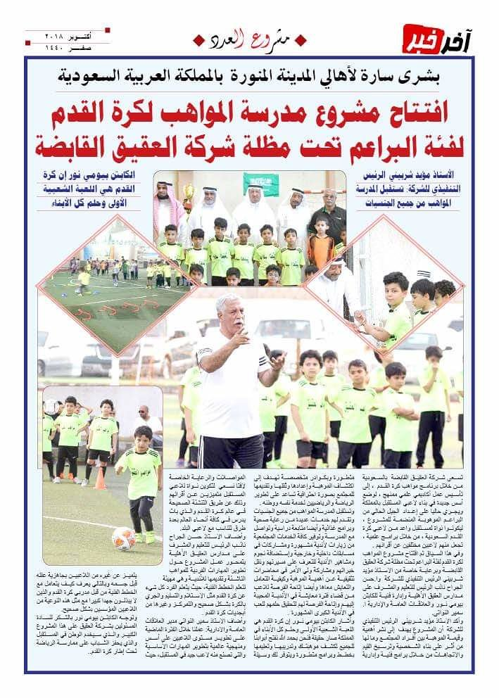 صفحة رياضة