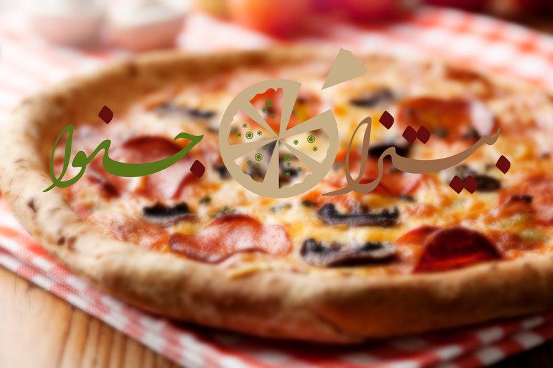 الشعار وهو أمام شطيرة البيتزا