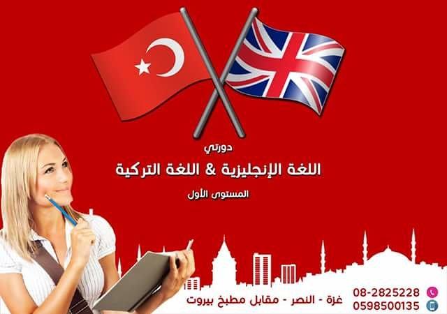 لغة تركية وانجليزية