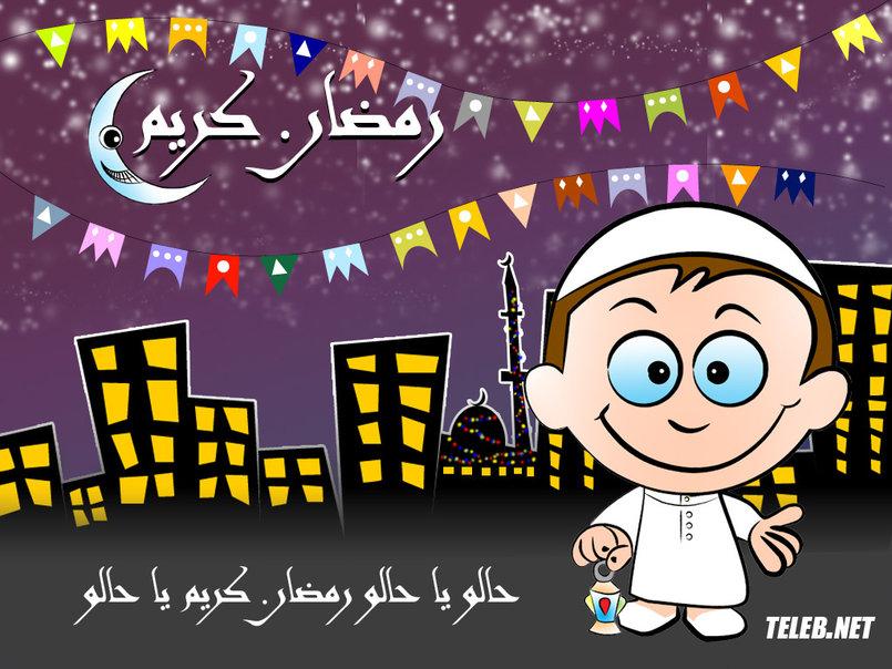 Ahlan Ramadan