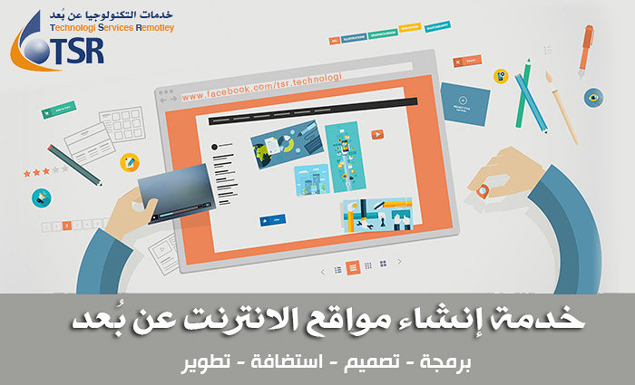 إنشاء مواقع الانترنت