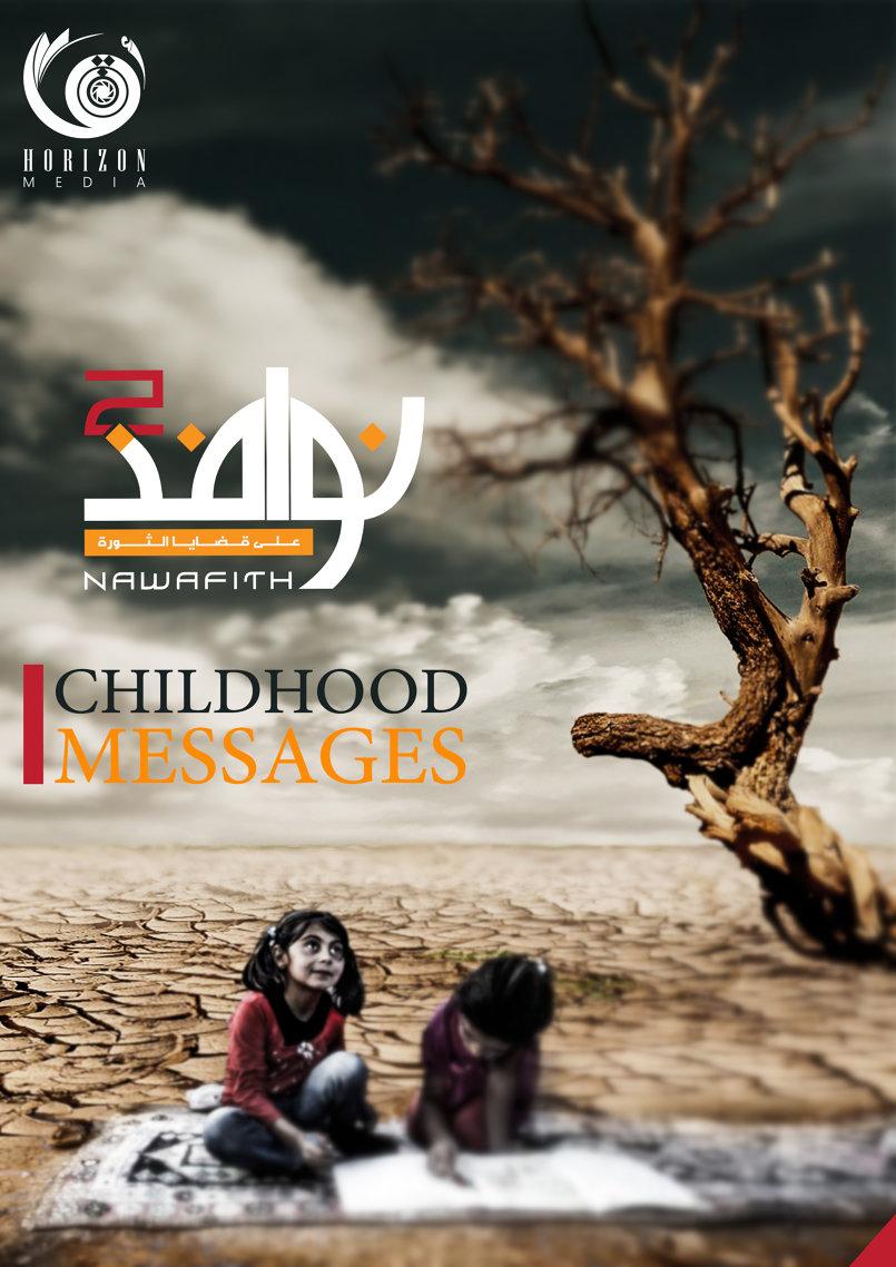 أعمالي من #سوريا خلال شهر رمضان 2016