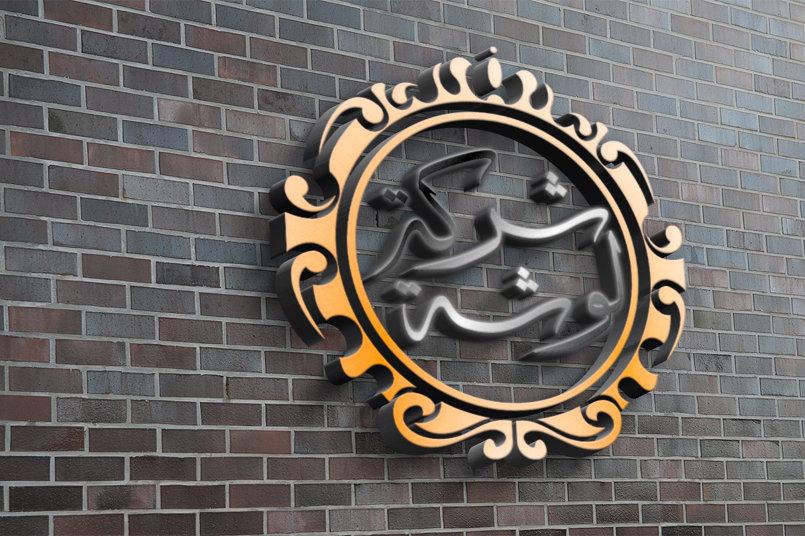 تصميم تصوري للشعار هو متجسم على إحدى جداران المبنى الخارجي