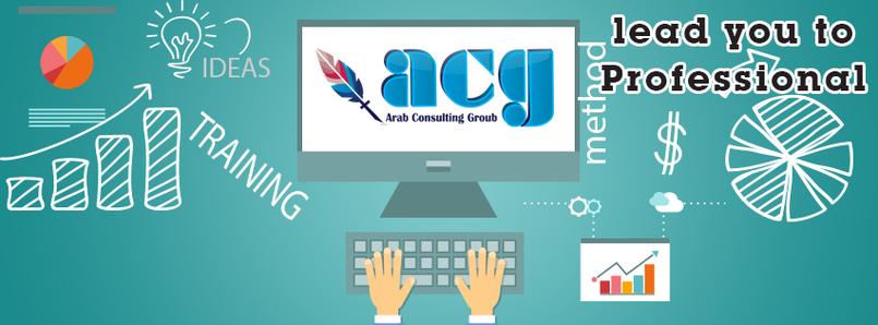 مركز ACG لتعليم المحاسبة
