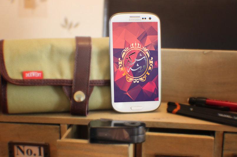 الشعار وهو ظاهر على إحدى شاشات الهاتف المحمول