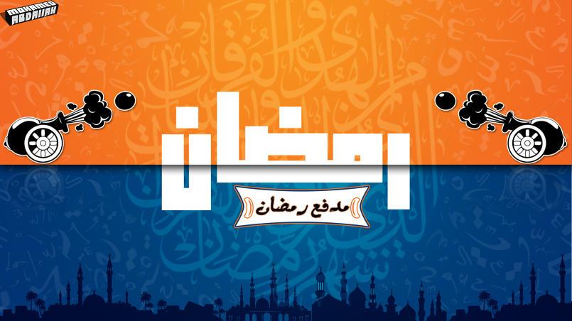 رمضان كريم ^_^