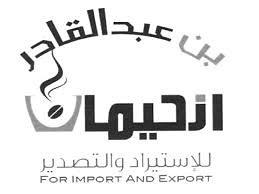 شعار شركه بن عبد القادر