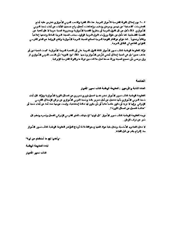 المنهاج السياسي بعد إعادة صياغته باللغة العربية