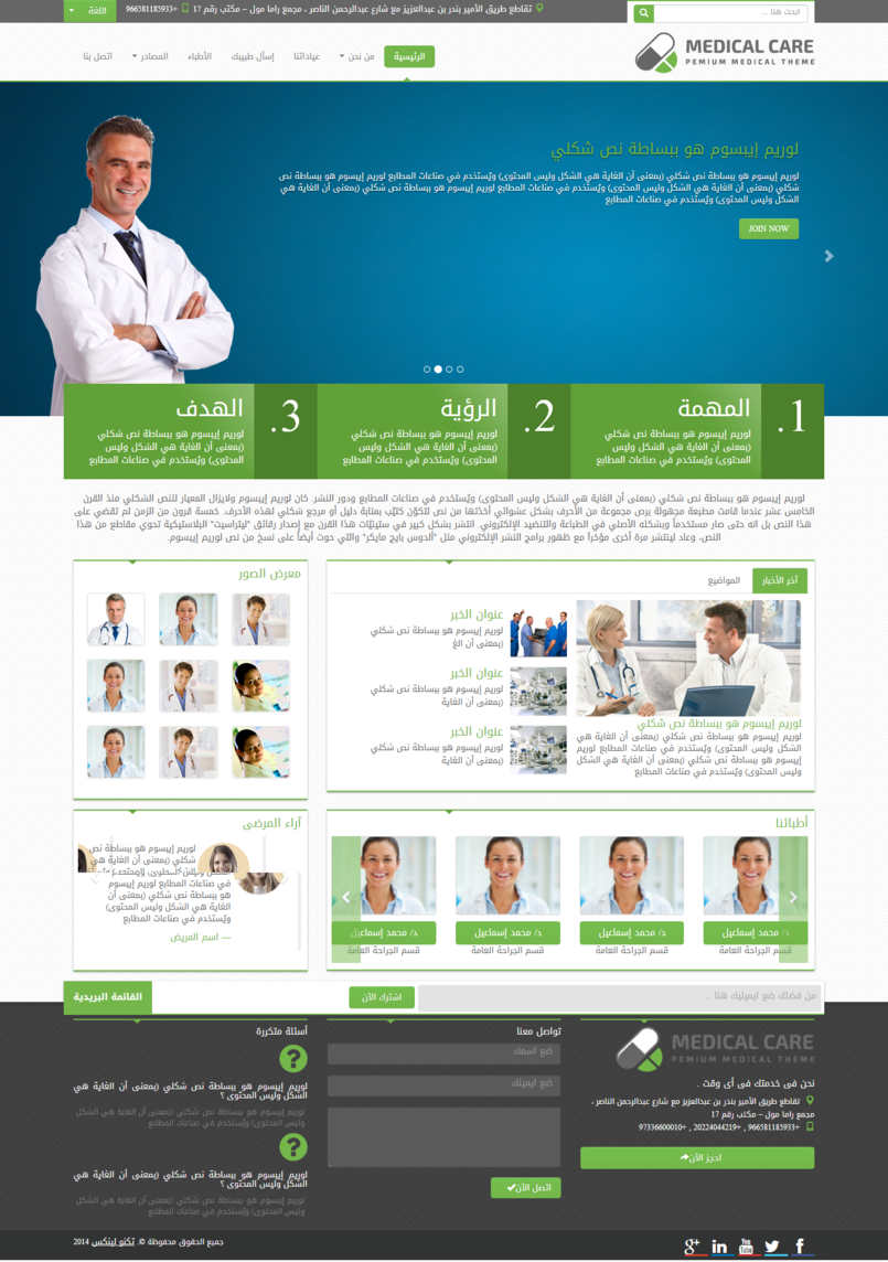 """ Medical Website "" Two Templates"