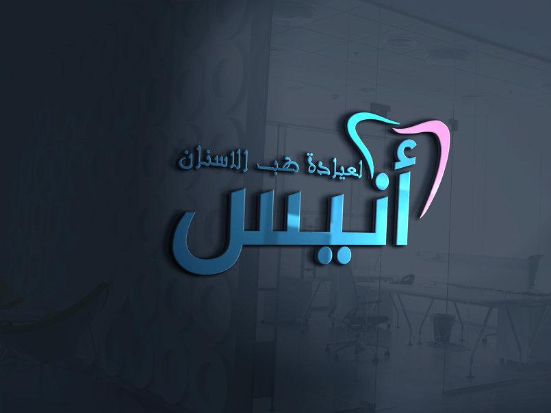 تصميم شعار احترافي لعيادة طب االاسنان