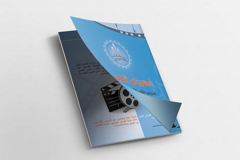 مهرجان شموع  للمشاهدة :http://www.mediafire.com/view/0v1sgao4i4tt7bc/shomoa_book.pdf