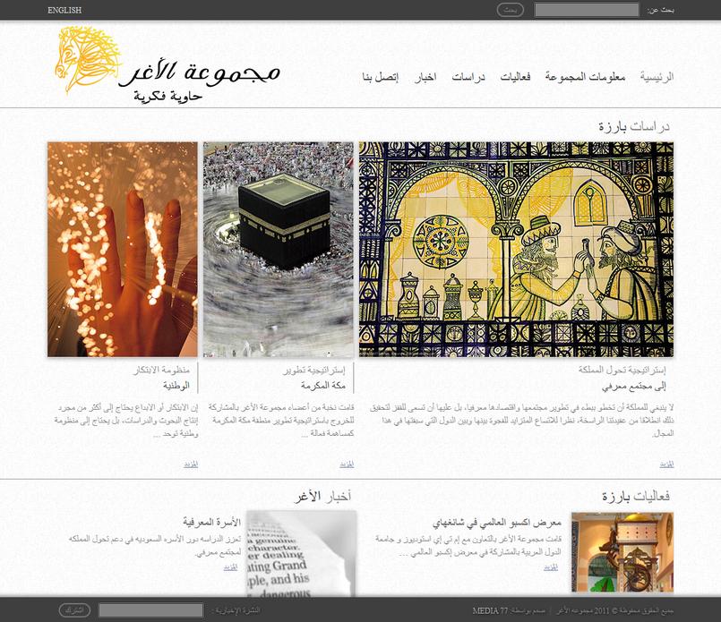 Arabic Home Page
