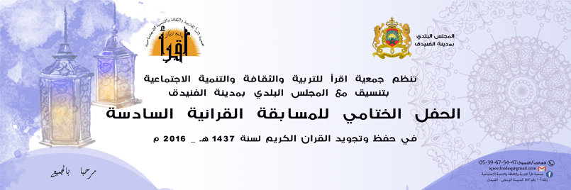 تصميم اعلان ولافتات حفل