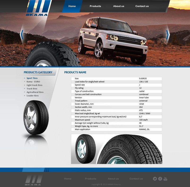 موقع شركة - EKAMA -  لصناعة الاطارات - EKAMA website